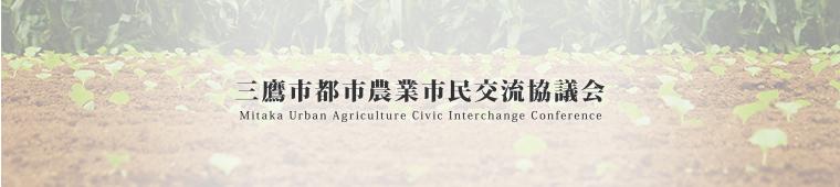 三鷹市都市農業市民交流協議会